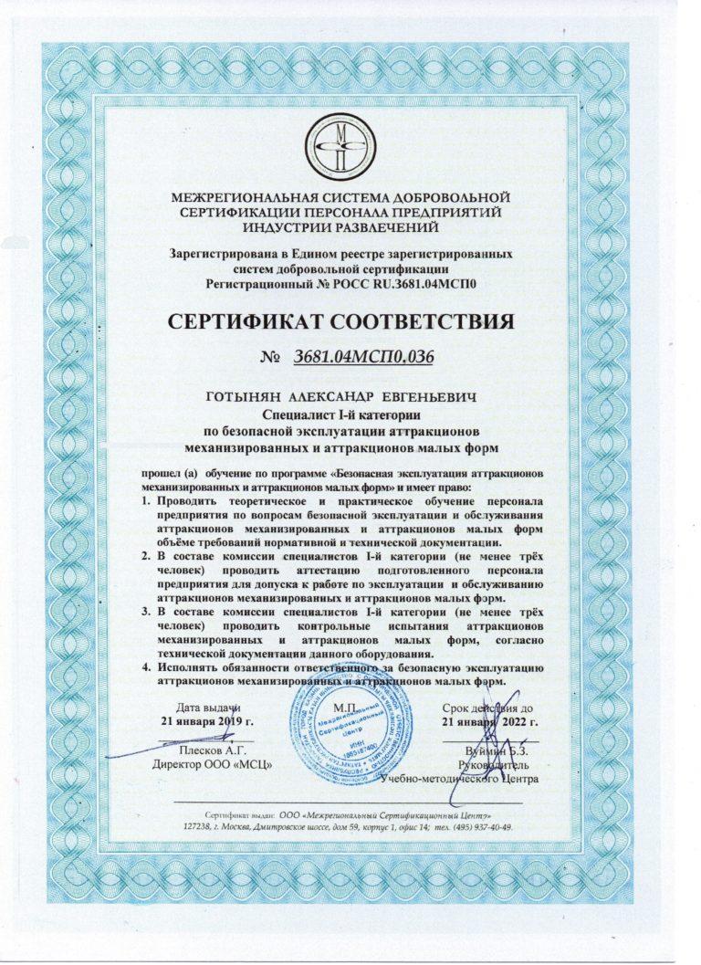 Безоп Эксплуатац Аттракционов (1)-min